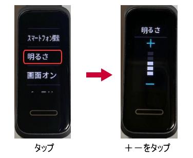 Huawei Band 4 明るさ