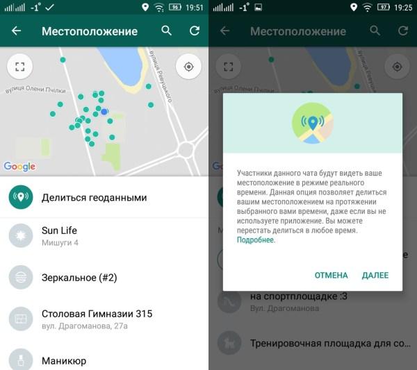 Как поделиться своим местоположением в WhatsApp