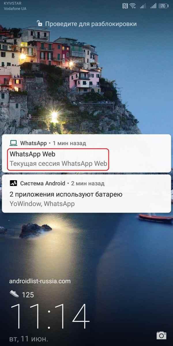 Как вычислить шпиона в WhatsApp с помощью WhatsApp Web