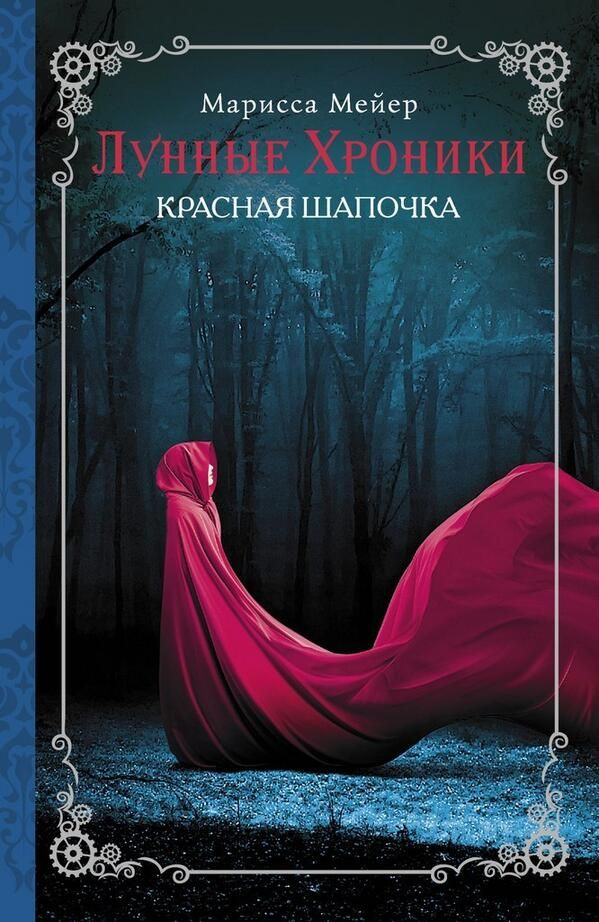 """Russian cover for SCARLET - titled, interestingly, """"Little Red Riding ..."""