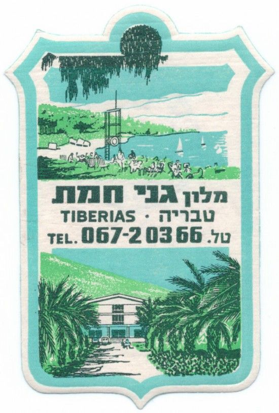 old israeli hotel labels via tapuz.co.il