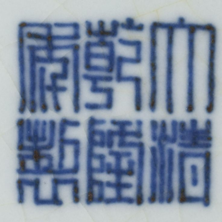 A RARE GUAN-TYPE BRUSHWASHER<br>SEAL MARK AND PERIOD OF QIANLONG | Lot | Sotheby's