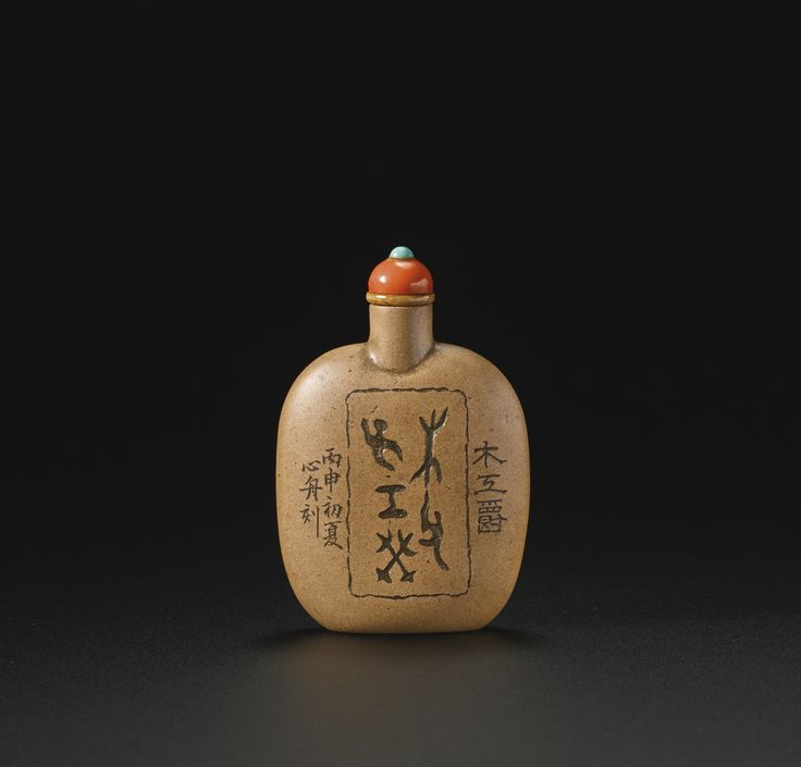 An inscribed Yixing snuff bottle, dated to the Bingshen year, corresponding to 1896, signed Xinzhou