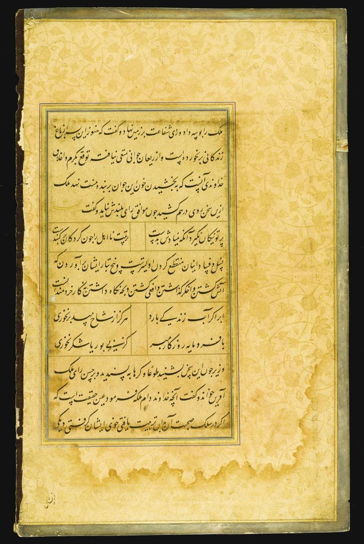 An illustrated and illuminated leaf from a copy of Sa'di's Gulistan: the captured Arab robbers before the King, ascribed to Mahmud Muzahhib, Bukhara, mid-16th century | Lot | Sotheby's