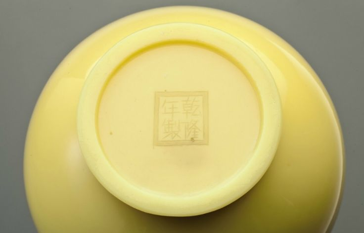 An opaque lemon-yellow bottle vase, Qianlong four-character wheel-cut mark within a square and of the period (1736-1795)