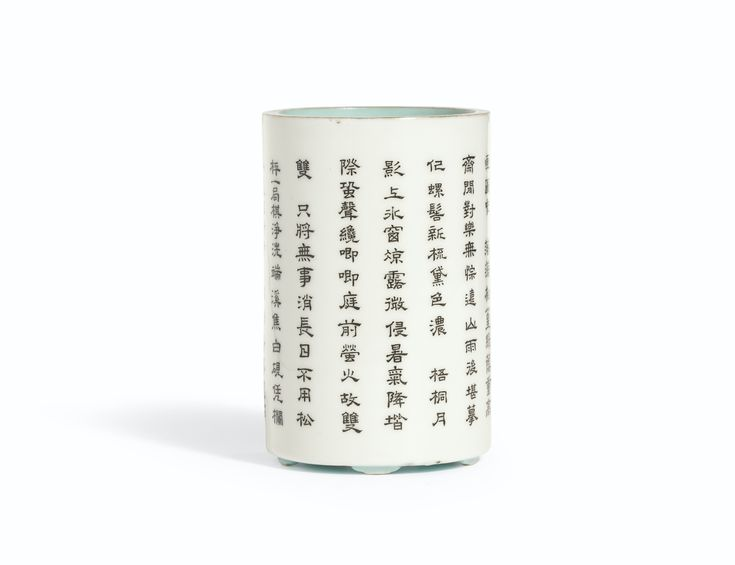 AN EXTREMELY RAREFAMILLE-ROSE BRUSHPOT INSCRIBED WITH IMPERIAL POEMS<br>SEAL MARK AND PERIOD OF QIANLONG, DATED IN ACCORDANCE WITH 1736 | Lot | Sotheby's
