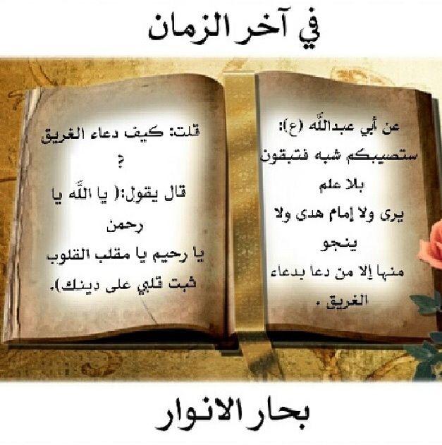 """Résultat de recherche d'images pour """"دعاء  الغريق"""""""