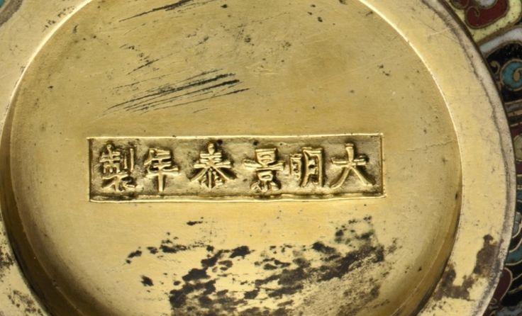 Jingtai six-character mark