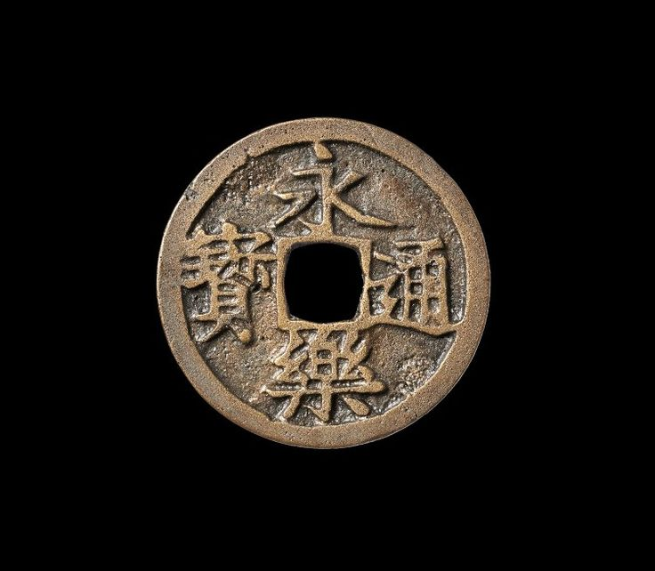 Uniface copper alloy coin: Yongle tongbao.