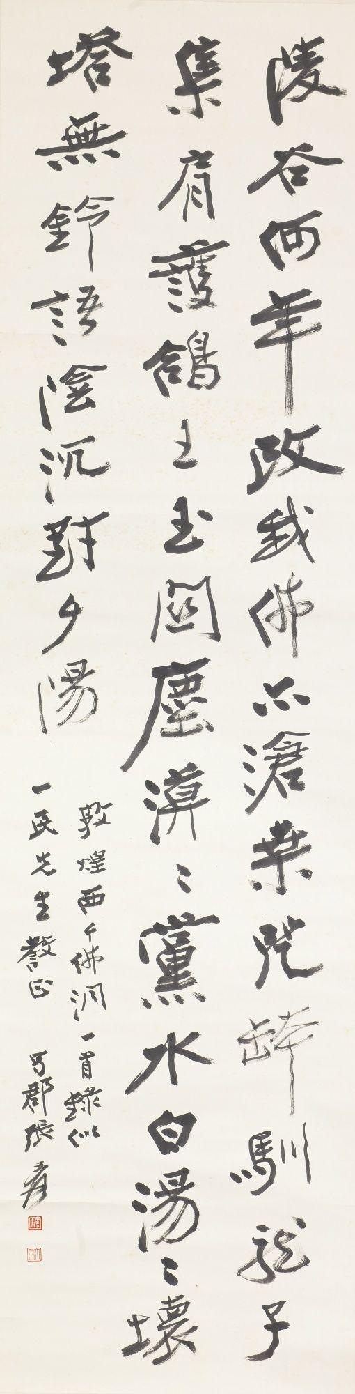 Zhang Daqian (Chang Dai-chien) 1899-1983 | Lot | Sotheby's