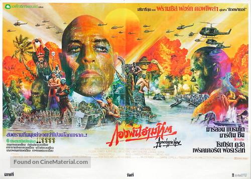 apocalypse now 1979 thai movie poster