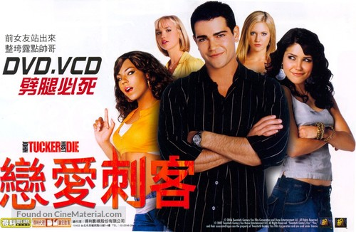 John Tucker Must Die Taiwanese movie poster