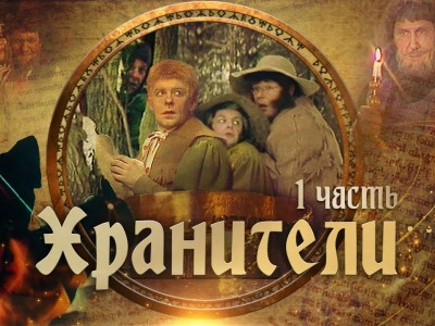 """""""Der Herr der Ringe"""", die Russland-Version: Gefährten des Untergangs"""