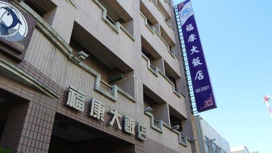 福康大飯店 (臺東市) - 10 則旅客評論和比價