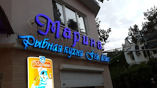 ресторан Марина, Ялта - фото ресторана - TripAdvisor