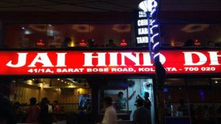 Jai Hind Dhaba, best dhaba in kolkata