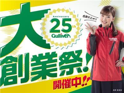 ガリバーアウトレット8号福井店