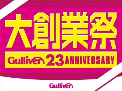 ガリバーアウトレット254川越店