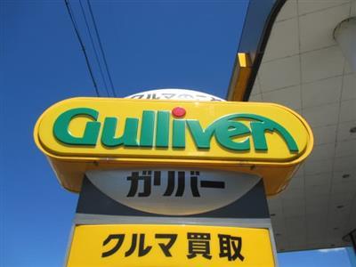 ガリバー野田川店