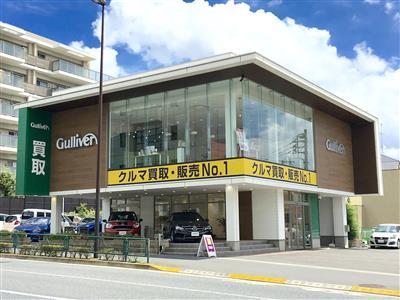 ガリバー立川店