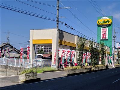 ガリバー41号小牧店