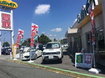 ガリバー208大牟田店