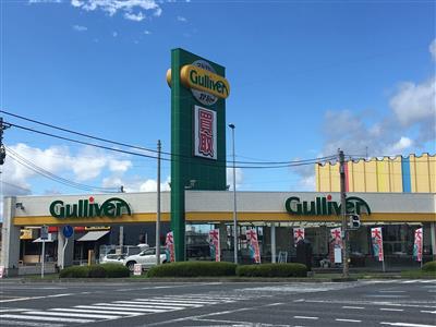 ガリバー45号八戸店