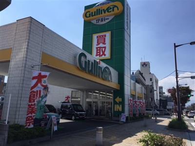 ガリバー山幹尼崎インター店
