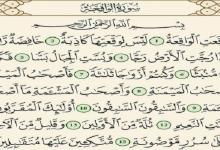 دعاء سورة الواقعه الشريفة , روحانية سورة الواقعة للرزق