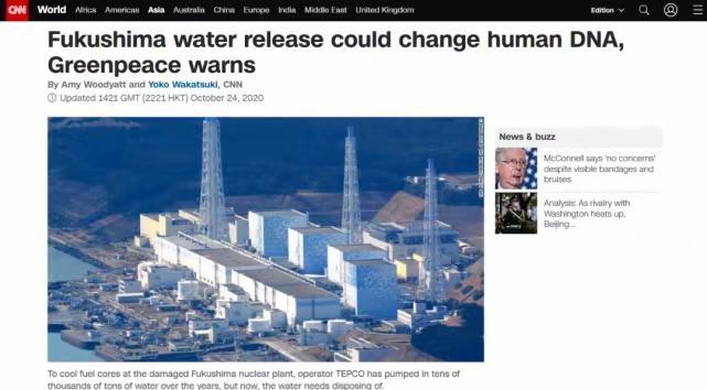 美国有线电视新闻网报道,福岛核废水中的污染物会破坏人类DNA。