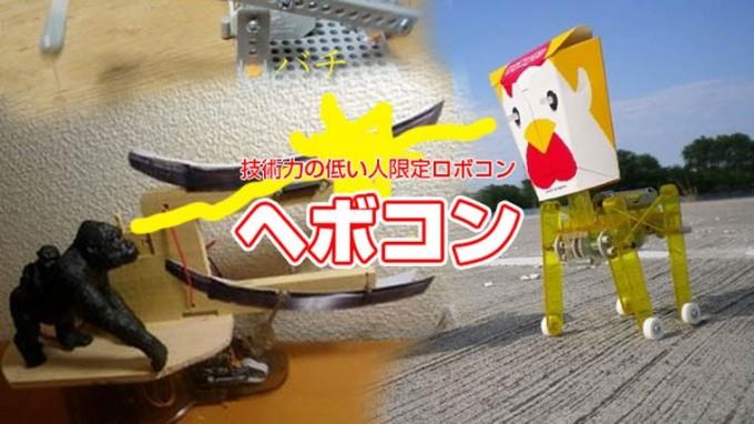 HEBOCON-robot-contest-1