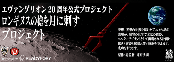 Crowdfunded initiative to pierce the Moon with anime spear raises
