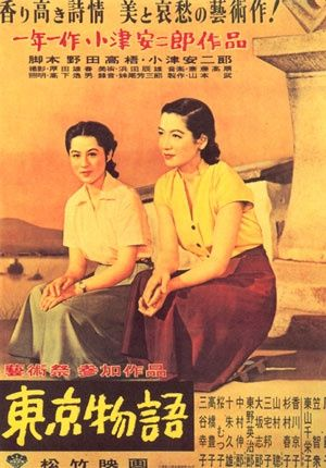Tokyo_Story_poster