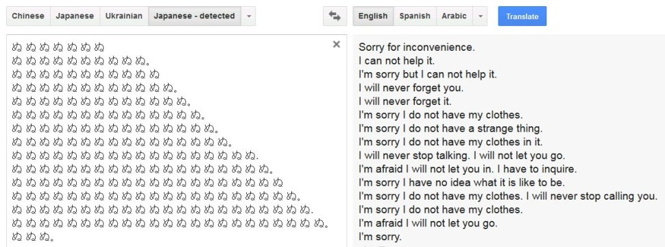 the weird poetry google translate writes when fed the same