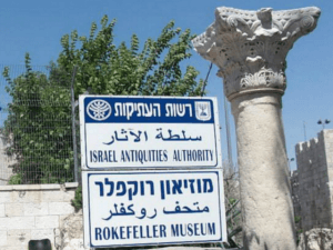 israeli antiquities authority