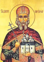 свети великомученик лазар