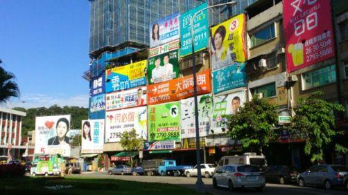 台灣九合一選舉
