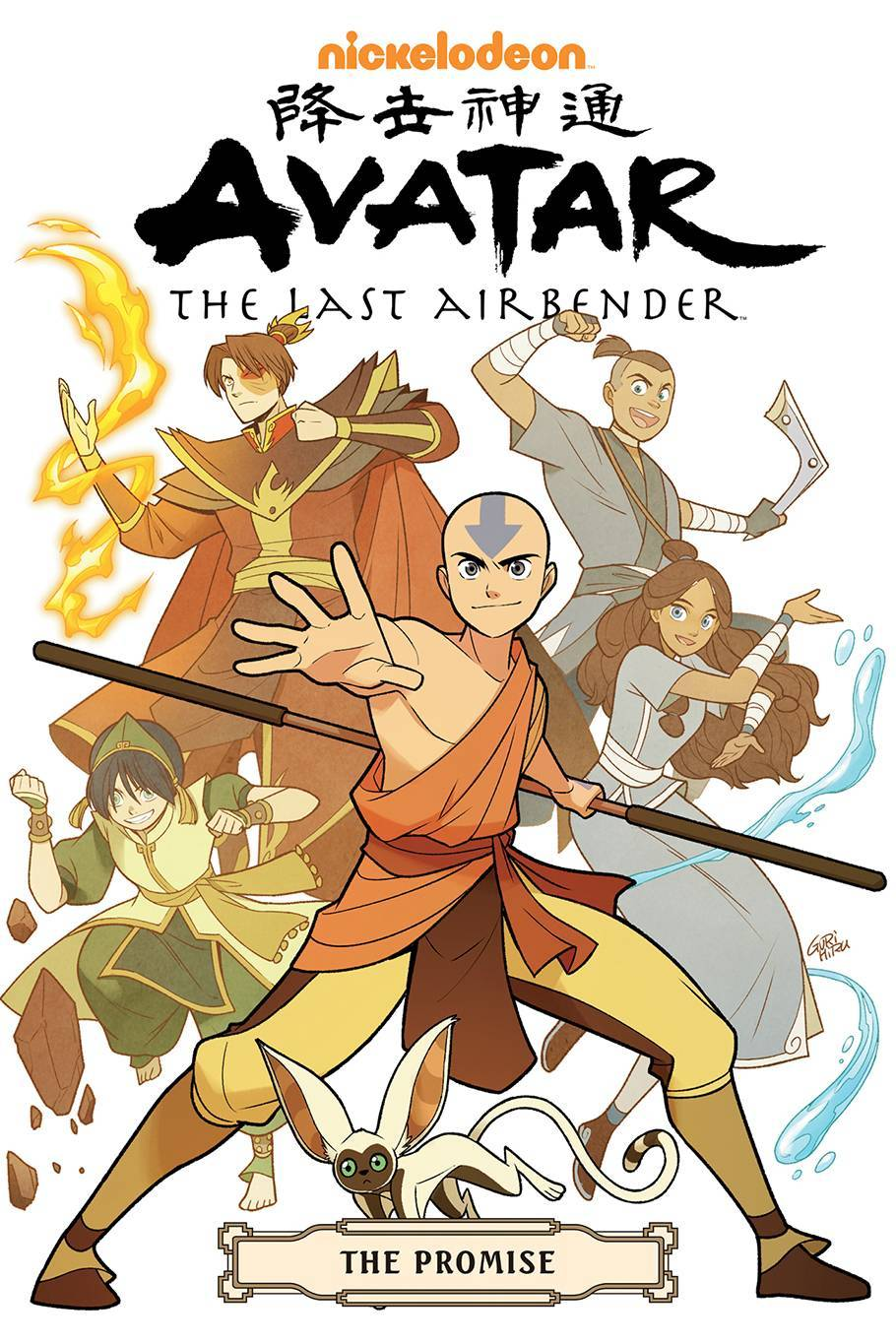 Avatar: The Last Airbender - The Promise Reveals Gorgeous Omnibus ...