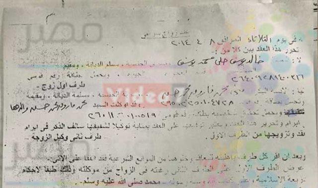 عقد زواج خالد يوسف و منى فاروق
