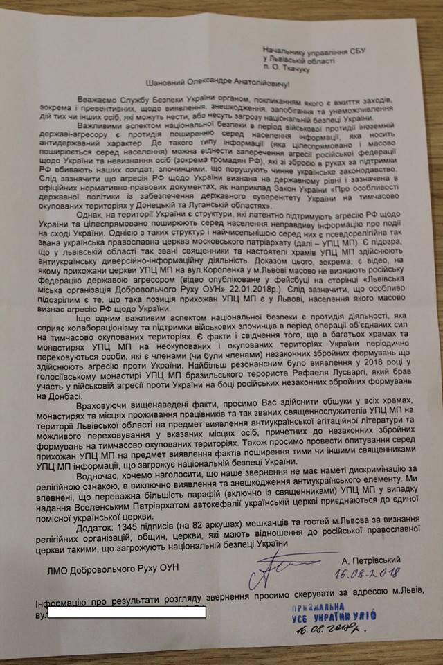Активісти ОУН просять СБУ провести обшуки в церквахМосковського патріархату