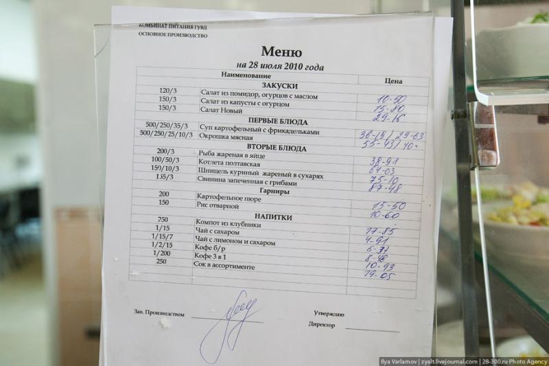 Moscou, 34 SWAT