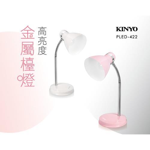 【KINYO】 高亮度LED金屬檯燈