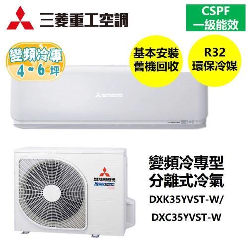 三菱重工冷氣 一級能效 4-6坪R32變頻冷專型分離式冷氣DXK35YVST-W/DXC35YVST-W