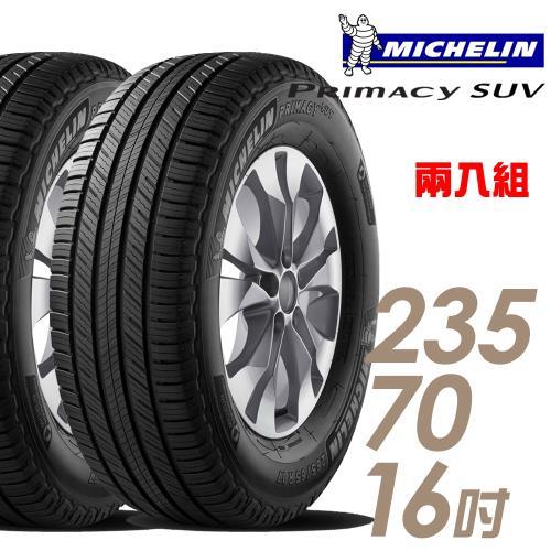 Michelin 米其林 PRIMACY SUV 舒適穩定輪胎_二入組_235/70/16(SUVMI)