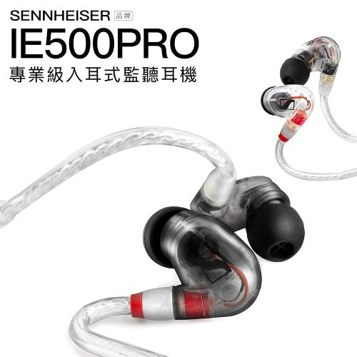 Sennheiser 森海塞爾 IE500 PRO 新一代專業入耳式監聽耳機