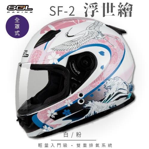 SOL SF-2 浮世繪 白/粉 全罩(全罩式安全帽/機車/內襯/鏡片/輕量款/情侶小頭款/GOGORO)