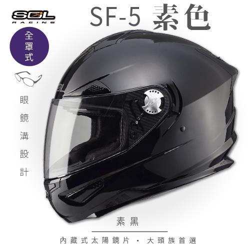 SOL SF-5 素色 素黑 全罩(全罩式安全帽/機車/內襯/鏡片/專利鏡片座/內墨鏡片/GOGORO)