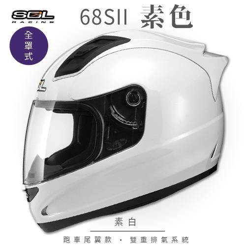 SOL 68S-II 素色 素白 全罩 GM69S(全罩式安全帽/機車/內襯/超跑鴨尾/抗UV鏡片/GOGORO)