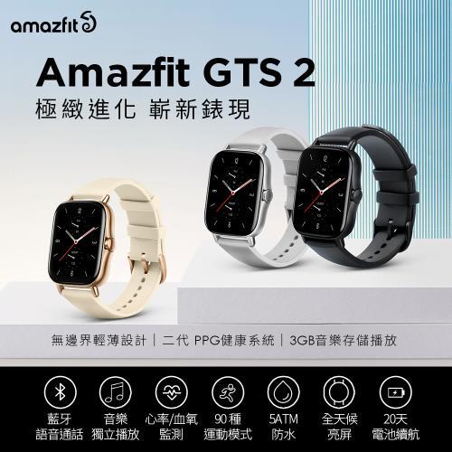 【Amazfit 華米】GTS 2 無邊際螢幕健康智慧手錶-鋁合金版