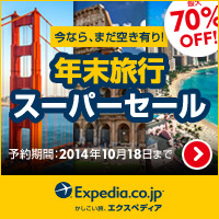 Expedia Japan【旅行予約のエクスペディア】学生旅行